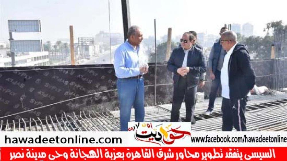 Screenshot 2020 12 25 الرئيس السيسي يتفقد أعمال تطوير محاور شرق القاهرة بحي مدينة نصر و تطوير عزبة الهجانة e1608910347784 - حواديت اون لاين