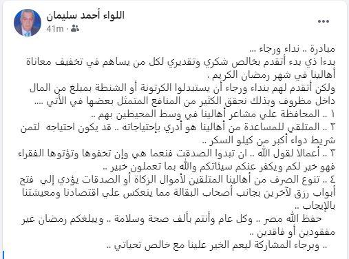 احمد سليمان - حواديت اون لاين