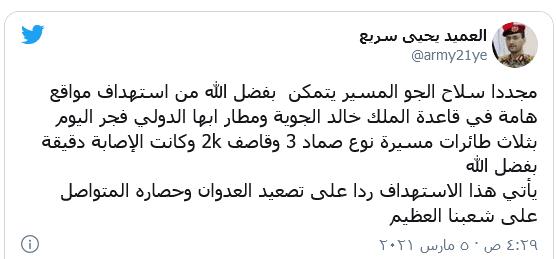 Screenshot 2021 03 05 استهداف قاعدة الملك خالد الجوية ومطار أبها بطائرات مسيرة حوثية - حواديت اون لاين