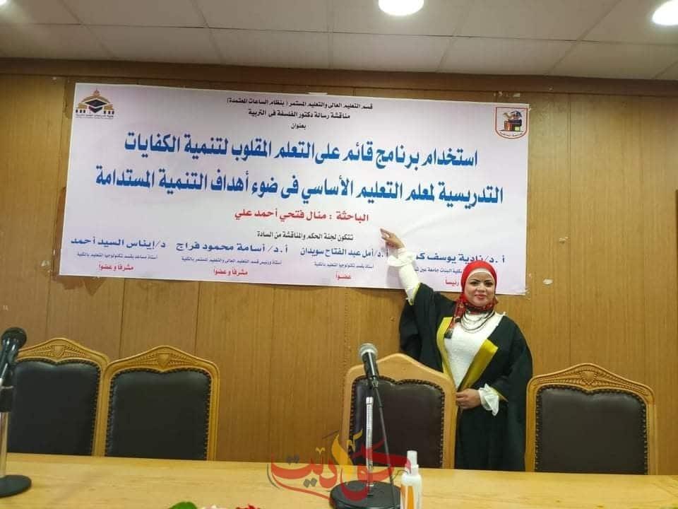 حصول الاستاذة منال فتحي علي درجة الدكتوراه بدرجة امتياز مع مرتبه الشرف