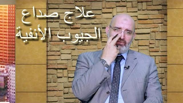 صداع الجيوب الأنفية .. الأسباب والعلاج .. الدكتور أمير صالح