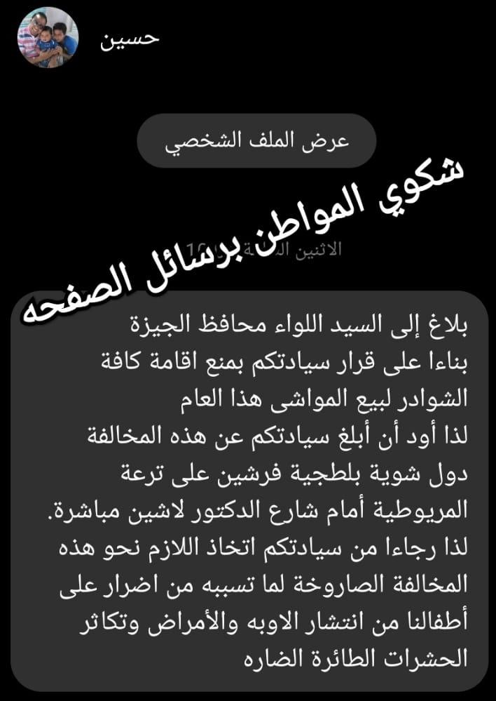 WhatsApp Image 2021 06 29 at 4.28.19 PM - حواديت اون لاين